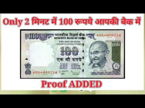 Get FREE Rs 100 in Bank account instantly.PROOF ADDED!!