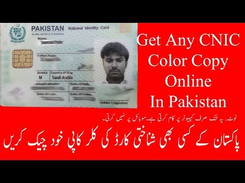 How To Check NADRA CNIC ID CARD Verification? Get Color Copy Of Any CNIC | Urdu | For Computer Only