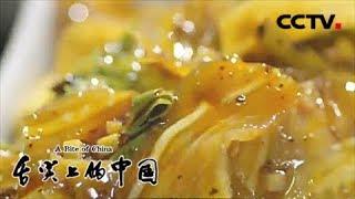 《舌尖上的中国》 第二季 第三集 心传 | CCTV纪录