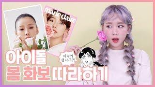 봄맞이 헤어 + 포인트 메이크업🌸아이돌 화보 따라잡기!