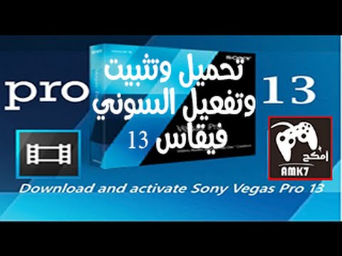 شرح #8 | تحميل وتثبيت وتفعيل السوني فيقاس 13 | Sony Vegas Pro تم تحديث الروابط
