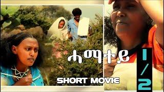 HDMONA New Eritrean Movie 2018 : Part 1 - ሓማተይ ብ ዓወት ኣሮን  Hamatey by Awet Aron