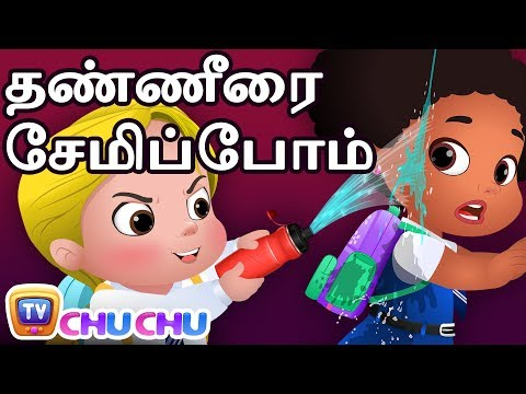 Xxx Mp4 தண்ணீரை சேமிப்போம் Cussly Learns To Save Water ChuChu TV Tamil Moral Stories For Children 3gp Sex