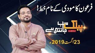 Public Sab Janti Hai with Dr Aamir Liaquat | 23 August 2019 | Public News