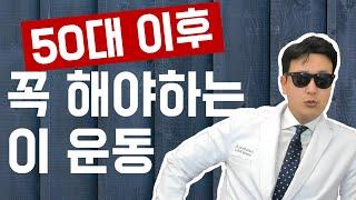 케겔 운동 효과 - 요실금 운동 / 발기부전 운동