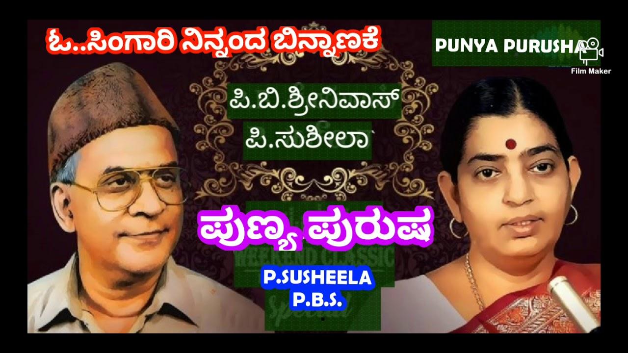 Download SINGARI NINNANDADA VYYARAKE (PUNYA PURUSHA) by P.SUSHEELA & P.B.SREENIVAS very rare kannada  melody MP3 Gratis