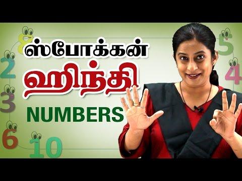 Speak Hindi Through Tamil   Spoken Hindi   Numbers
