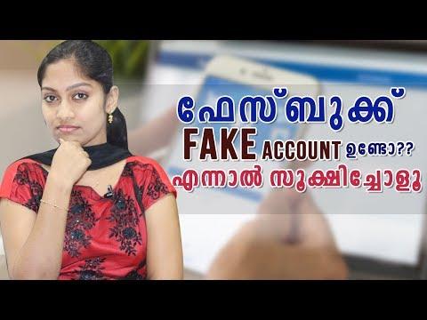 നിങ്ങളുടെ ഫേസ്ബുക്കിന് ഫേക്ക് അക്കൗണ്ട് ഉണ്ടോ എന്ന് തിരിച്ചറിയാം | Know Facebook Fake Account