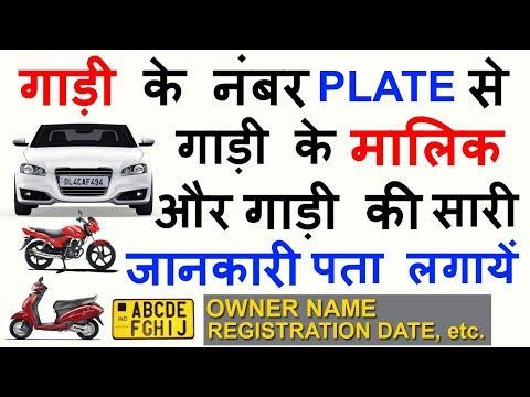 How to Know Owner Name By Vehicle Number in India - in Hindi (2017)