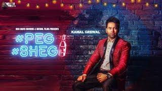 Latest Punjabi Songs 2017 - Peg Sheg - Kamal Grewal - New Punjabi Songs 2017