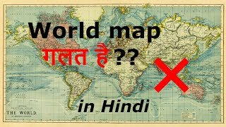Download World map गलत है ?? | World map is wrong Video