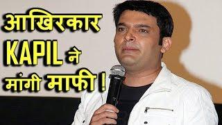 Kapil Sharma Now Pleading from Sunil Grover for his mis – behavior