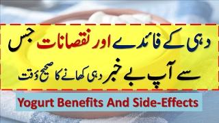 Yogurt Health Benefits ||Aur Side Effects | Dahi Ke Fawaid in Hindi Urdu || دہی کے فائدے اور نقصانات