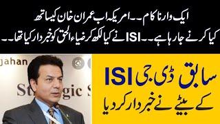 امریکہ اب عمران خان کے ساتھ کیا کرنے جارہا ہے ۔۔سابق ڈی جی آئی ایس آئی کے بیٹے کا تہلکہ خیز انٹرویو
