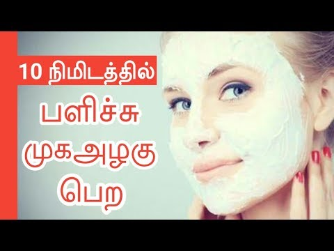 How to get Bright Clear spotless White Skin in 10 minutes | Face whitening face pack in tamil