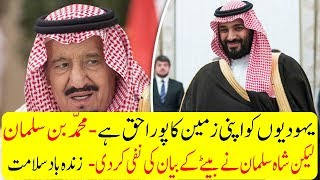 "Israel have right to their ""Own Land"" Saudi Crown Prince Mohammed Bin Salman 
