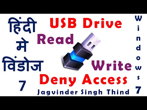 Disable / Deny USB Pendrive Access - Windows 7 Group policy in Hindi
