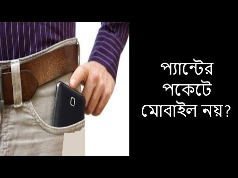 Don't put your Phones in the Pants Pocket - প্যান্টের পকেটে মোবাইল নয়