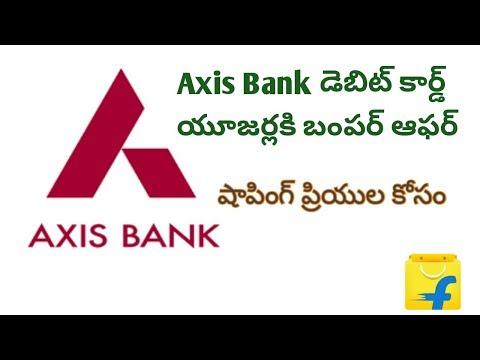 Axis Bank debit card EMI offer || Flipkart offers EMI option on axis Bank debit cards||