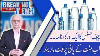 Breaking Views With Malick |CJP takes suo moto notice on mineral water companies|14 Sep 2018