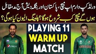 Pakistan vs Bangladesh Warm Up Match   Pakistan Playing 11   World Cup 2019   Branded Shehzad