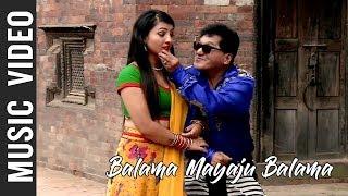 Balamha Mayaju Balamha - New Nepali Bhasha Song 2018/2075 | Ram Kumar Sayami & Binu Manandhar