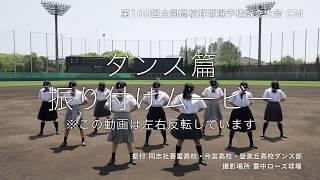 Download 振り付け篇 【朝日新聞公式】第100回全国高校野球選手権記念大会「ダンス」 Video