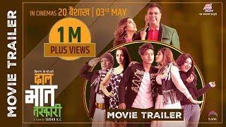 Dal Bhat Tarkari |New Nepali Movie Official Trailer Madan Krishna,|Hari Bamsha,Niruta Singh