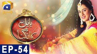 Babul Ka Angna - Episode 54  HAR PAL GEO