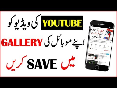 How  To Save And Play Offline YouTube Videos||YouTube New Feature 2018