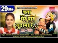 Download बता मेरे यार सुदामा रे - Vidhi Deshwal Official Latest Song 2017 #New Bhajan 2017 Song MP3,3GP,MP4