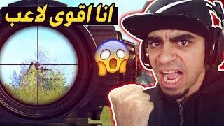شاهد اقوى لاعب عربي يجلد سكوادات في ببجي موبايل 😱😍🔥 | PUBG Mobile