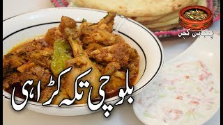 Highway Balochi Tikka Kadahi ہائی وے بلوچی تکہ کڑاہی with Kachoomar Raita (Punjabi Kitchen)
