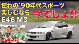 《ENG-Sub》憧れの90年代スポーツ 楽しむなら今でしょ!! BMW E46 M3【Best MOTORing】2014