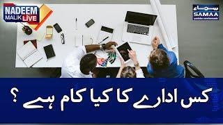 Kis Idaray Ka Kia Kam Hai?   SAMAA TV   Nadeem Malik