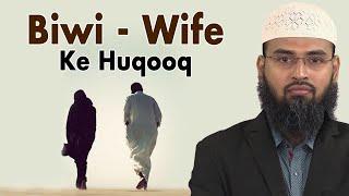 Biwi - Wife Hone Ke Nate Islam Me Uske Kya Huqooq - Rights Hai By Adv. Faiz Syed