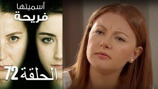 Asmeituha Fariha   اسميتها فريحة الحلقة 72