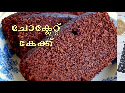 ഒരു അടിപൊളി ചോക്ലേറ്റ് കേക്ക് | Easy Chocolate Cake Recipe for Beginners | Hershey's Chocolate Cake