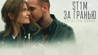Download ST1M - За гранью (ПРЕМЬЕРА КЛИПА) Video
