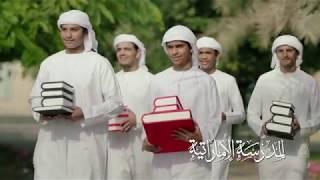 حسين الجسمي - المدرسة الإماراتية