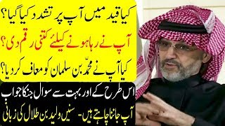 Al-Waleed Bin Talal Relation with Mohammed Bin Salman - Watch The Reality  on Jumbo TV