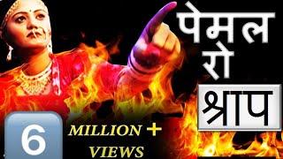 पेमल  रो श्राप...HD- पेमल नार होवे  सती | Prakash Gandhi | Teja ji  Hits
