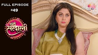 Choti Sarrdaarni - 5th September 2019 - छोटी सरदारनी - Full Episode