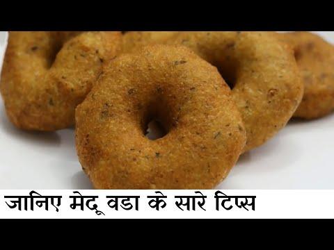 Medu Vada - South Indian Dishes - Seema's Smart Kitchen