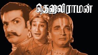 Download Tenali Raman | Sivaji Ganesan, Bhanumathi, N.T.Rama Rao | Superhit Tamil Comedy Movie HD Video