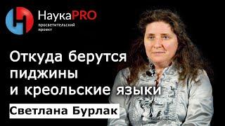 Светлана Бурлак - Откуда берутся пиджины и креольские языки?