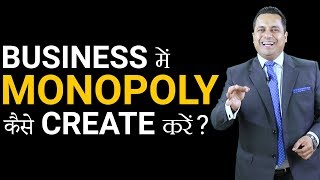 Business में Monopoly कैसे Create करें ? | Dr Vivek Bindra