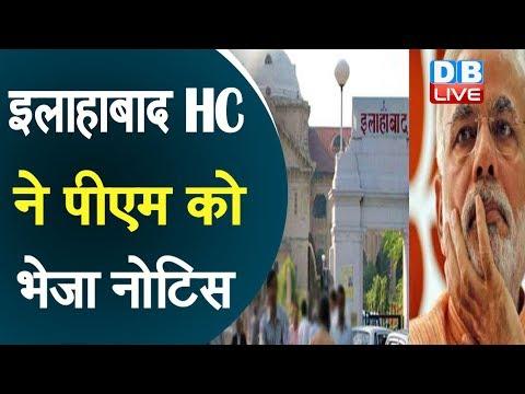 Xxx Mp4 Allahabad HC ने PM को भेजा नोटिस पीएम की सीट पर मंडराया खतरा DBLIVE 3gp Sex