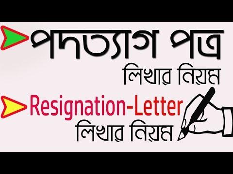 How to Write a Resignation Letter | পদত্যাগ পত্র লেখার নিয়ম । Faysal Jewel