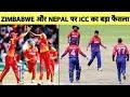 ICC Readmits Zimbabwe amp Nepal As Members Both Teams Can Play International Cricket Sports Tak